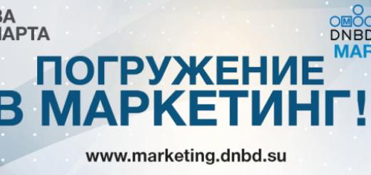 Московский бизнес-форум комплексного маркетинга
