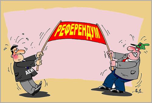 Референдум как один из методов перераспределения доходов