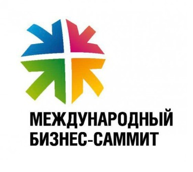 Стартует 3-й Международный бизнес-саммит