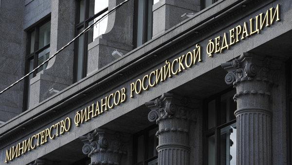 """Минфин РФ смягчил """"антиофшорный"""" законопроект"""