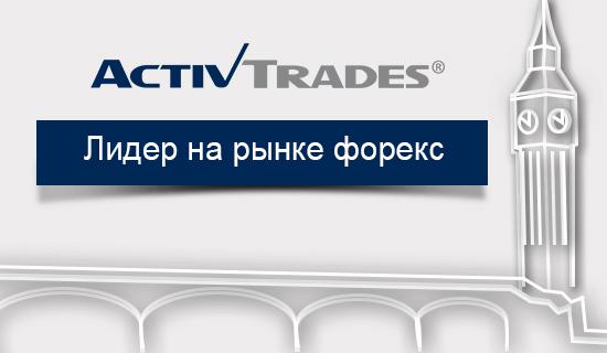 У трейдеров появилась возможность онлайн-обучения на ActivTrades