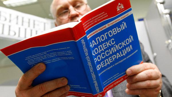 налоговое законодательство России