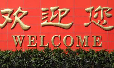 иностранные инвестиции в Китае