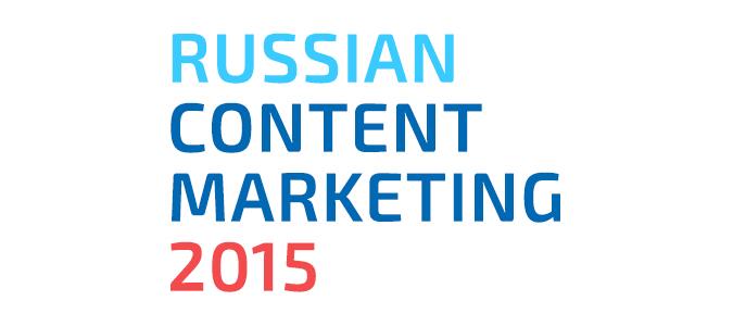 Russian Content Marketing 2015