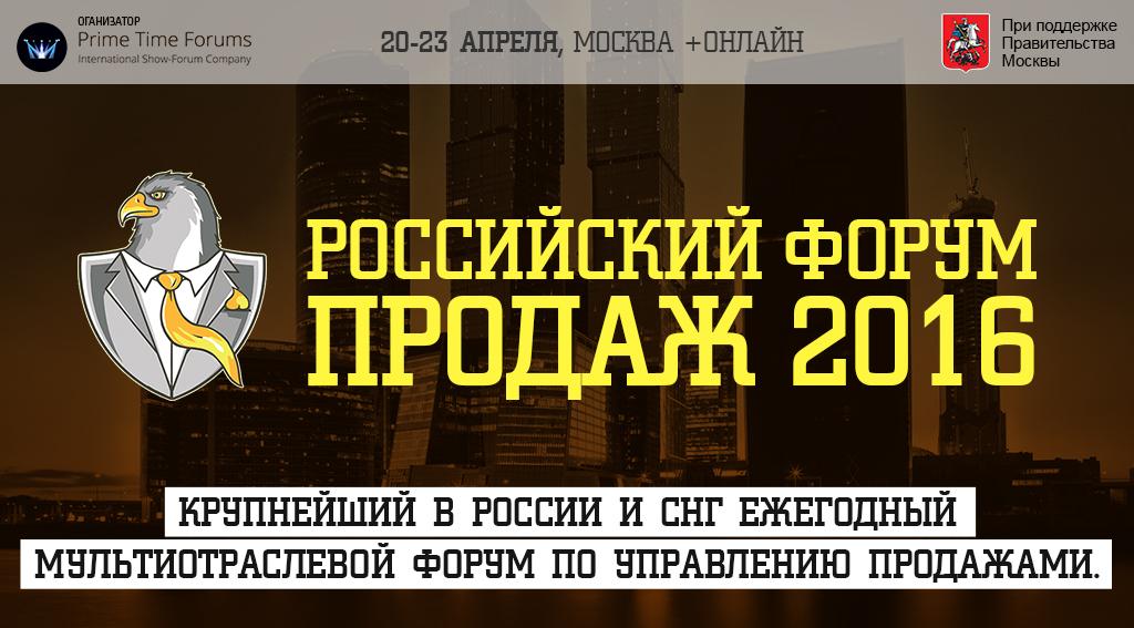 Российский Форум Продаж 2016