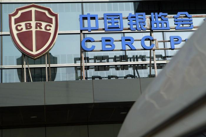 Китай, банки, CBRC