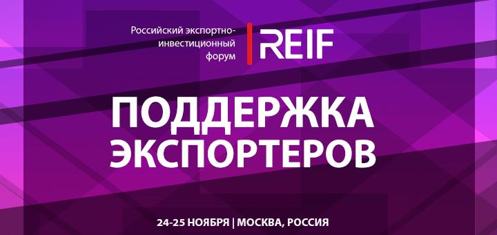 Российский экспортно-инвестиционный форум
