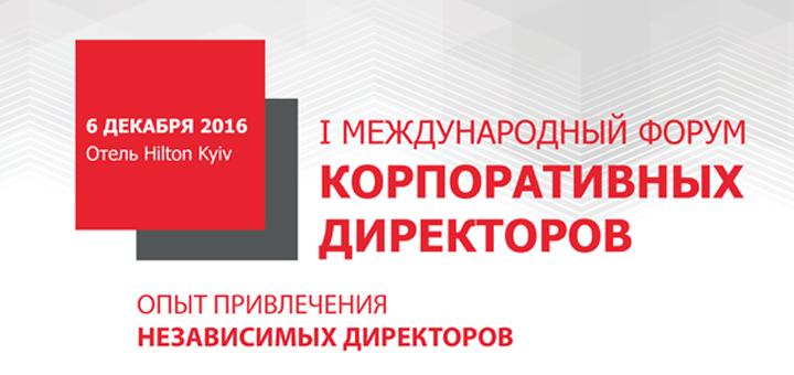 Международный форум корпоративных директоров