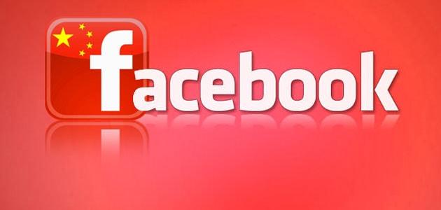 Китай, Facebook
