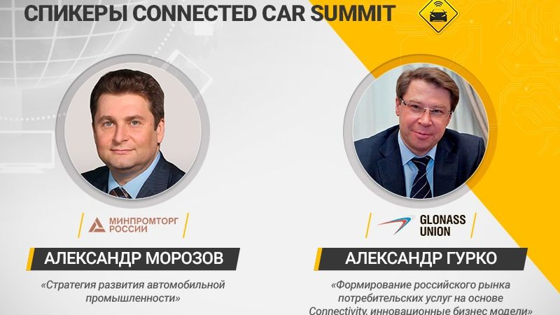 Connected Сar Summit