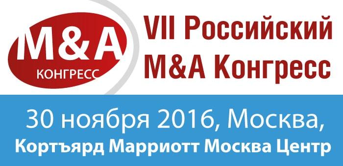 Российский конгресс M&