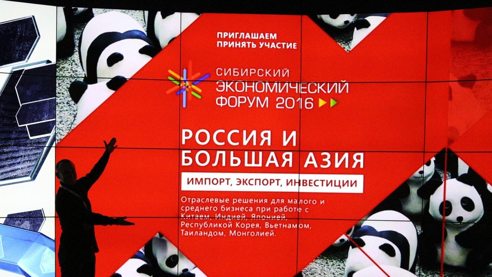Сибирский экономический форум 2016