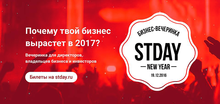 STDAY: NEW YEAR