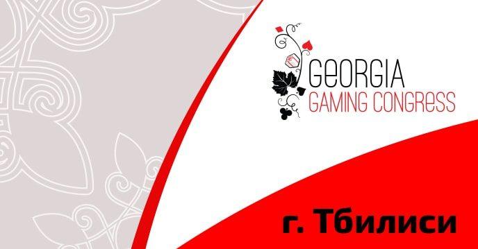 Georgia Gaming Congress 2017