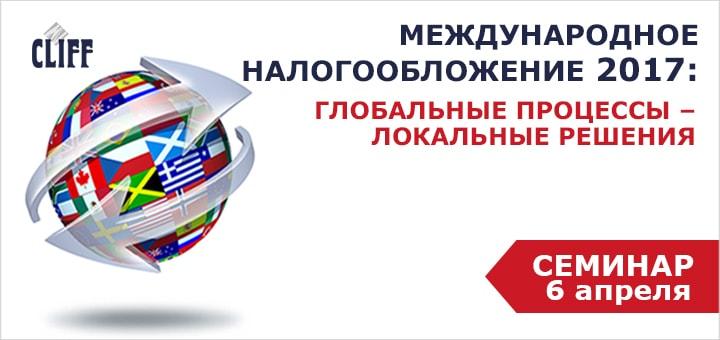 Международное налогообложение 2017