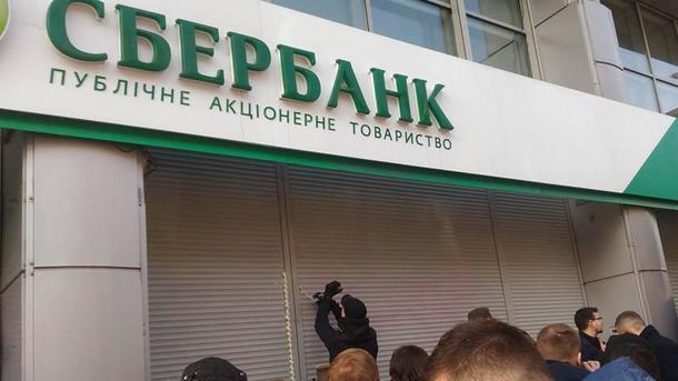 Украина, МВФ, Сбербанк