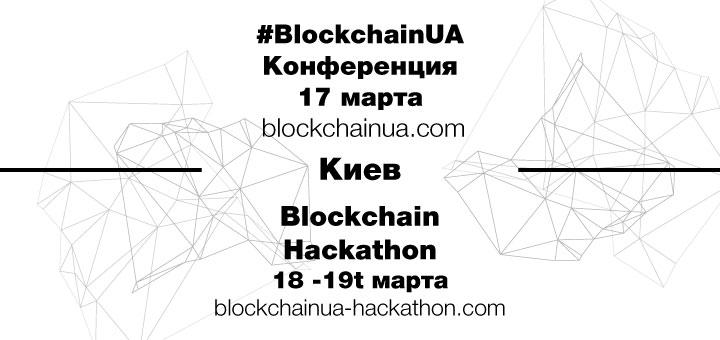BlockchainUA 2017