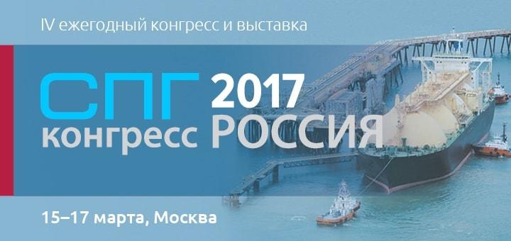 IV конгресс и выставка крупно- и малотоннажных проектов сжиженного природного газа России