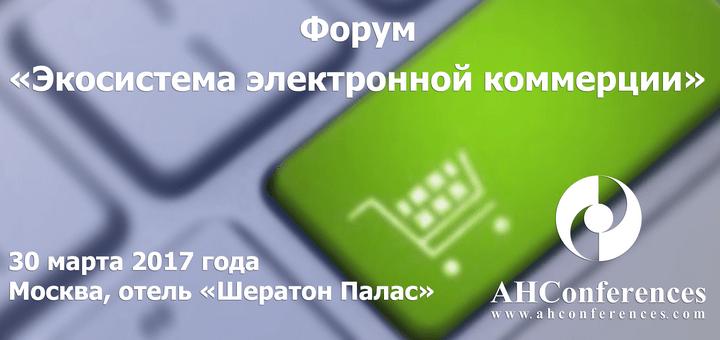Экосистема электронной коммерции