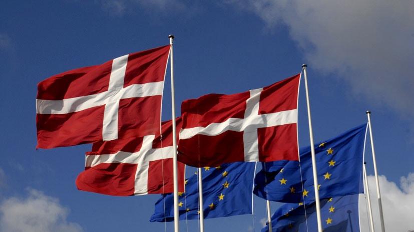 ЕС, Евросоюз, соцопрос, датчане, Дания