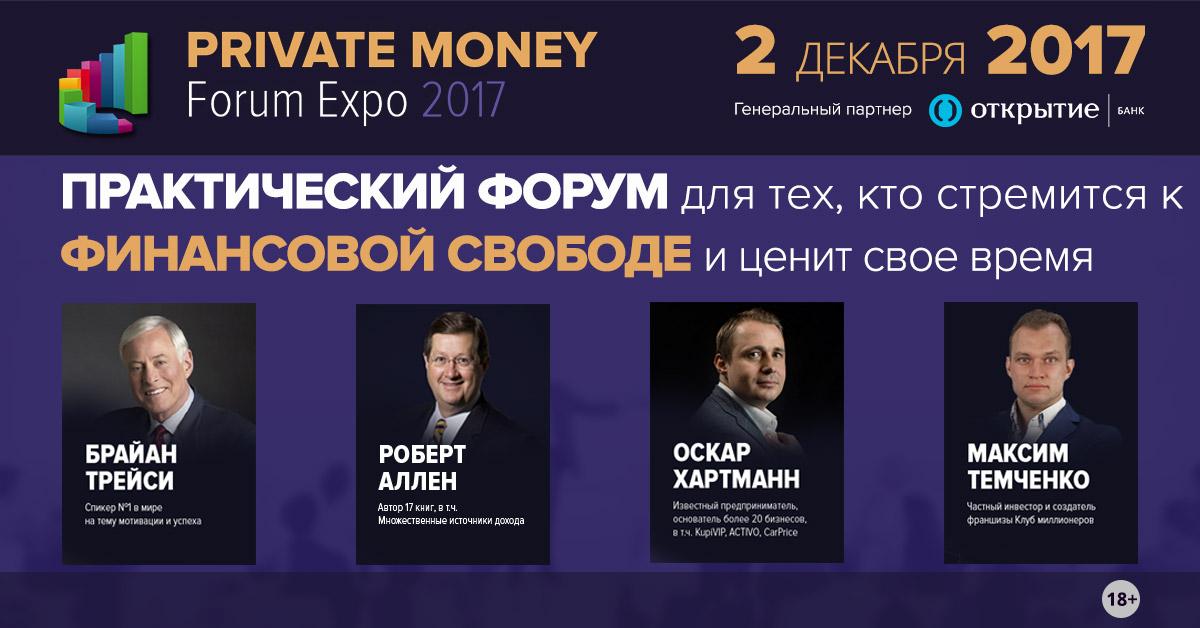 PRIVATE MONEY 2017