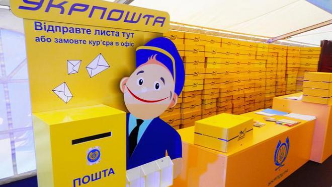 «Укрпочта», тарифы, посылки, Украина