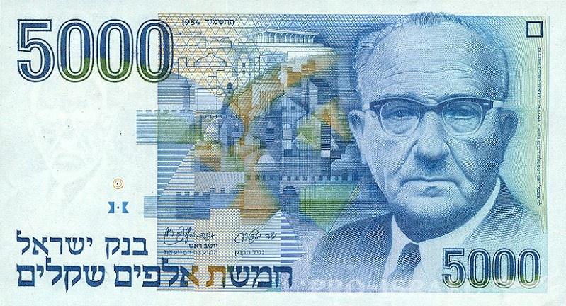 валюта Израил
