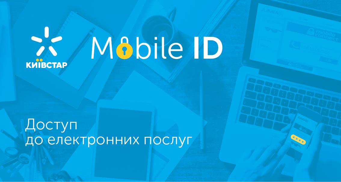 Mobile ID. Ключ, SIM-карта, технология