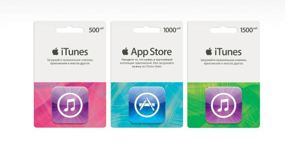 подарочные карты iTunes, HMRC