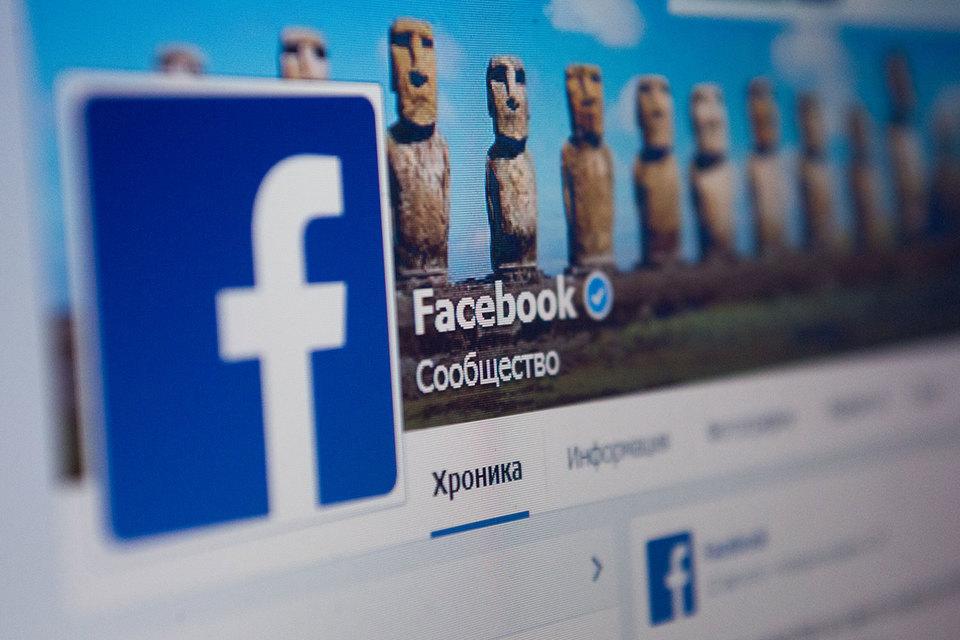 Facebook, трудоустройство, таргетирование рекламы