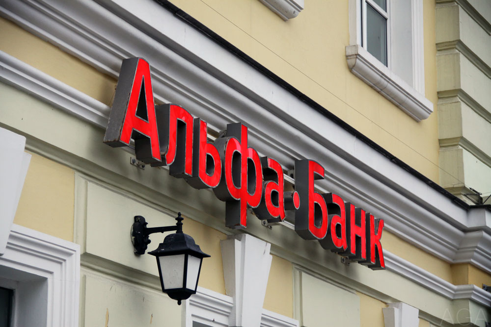 Альфа-банк, Россия, ВПК, США