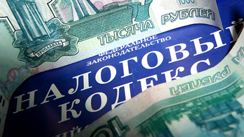подоходный налог, РФ