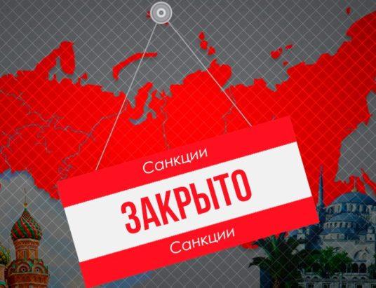 США, Россия, Турция, санкции