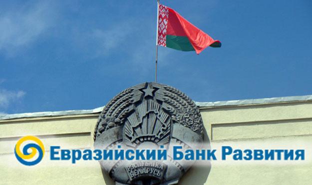 Евразийский фонд, транши, Белоруссия, развитие