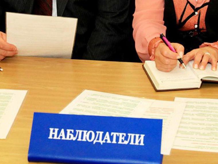 выборы, РФ, наблюдатели