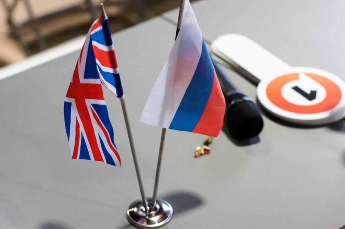 Великобритания, РФ