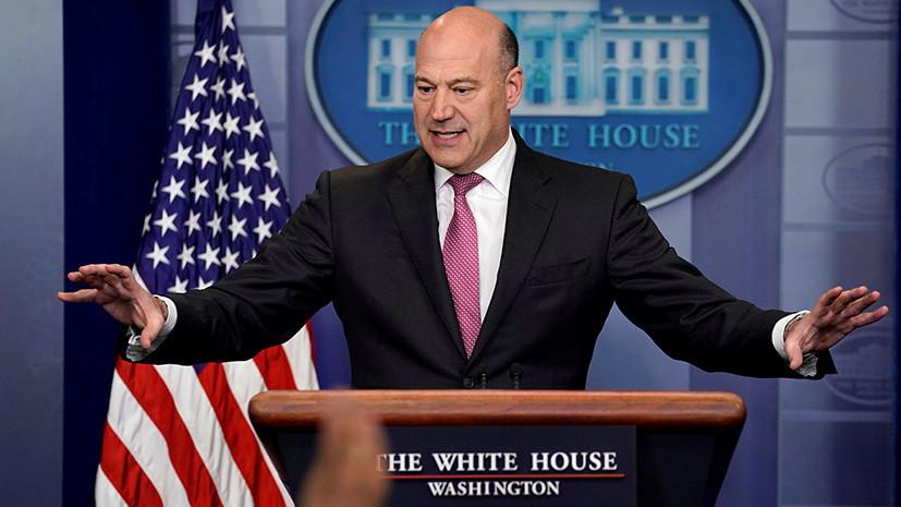 Дональд Трамп, главный экономический советник, Гэри Д. Кон, отставка, тарифы