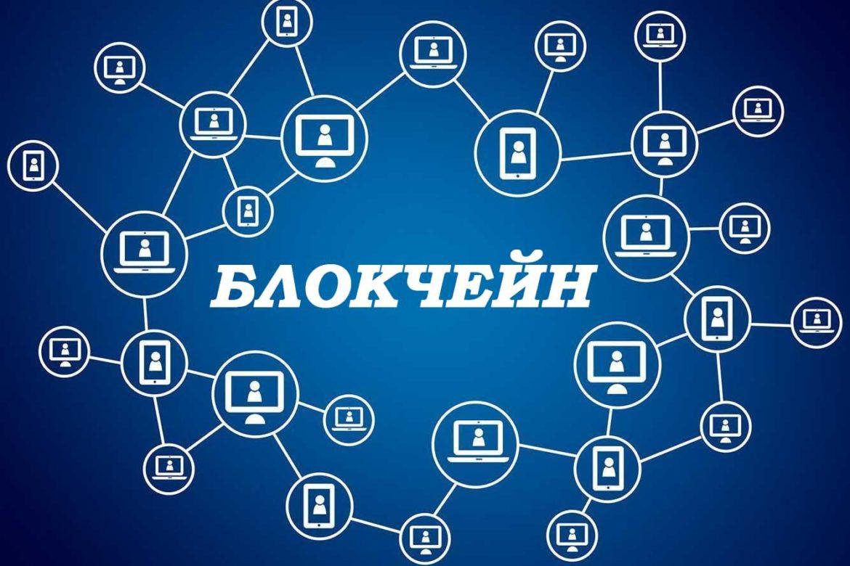 блокчейн, РФ, нормативная база