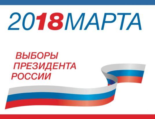Россия, экономика, выборы
