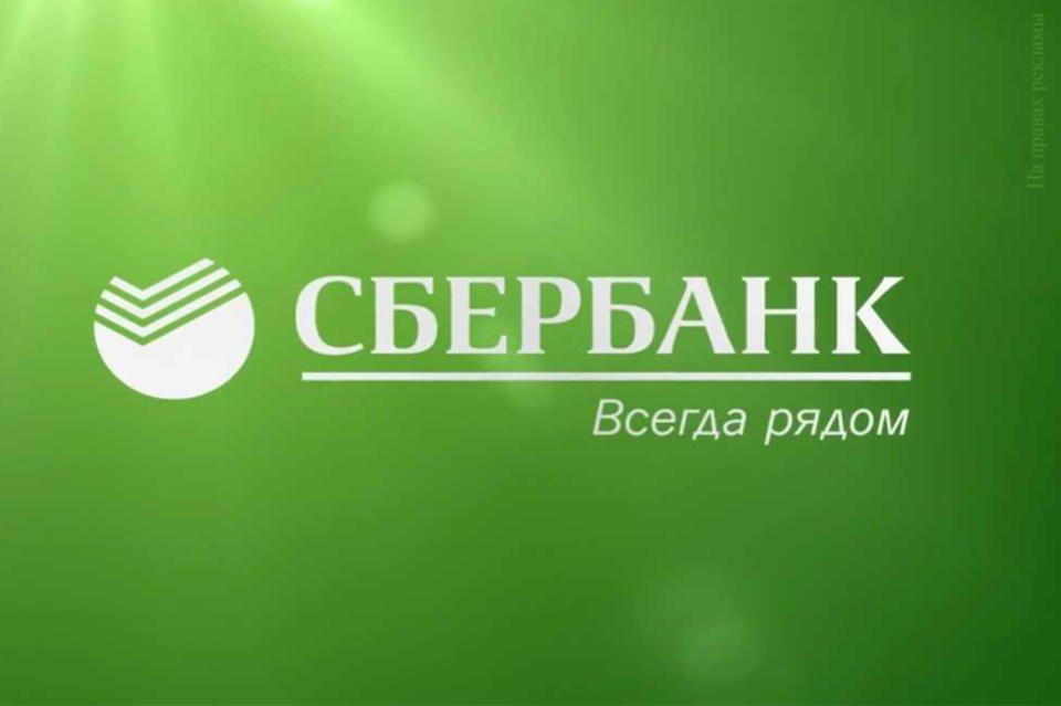 Сбербанк, банк, база, мошенники, Россия