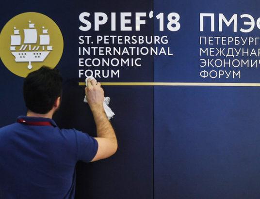 ПМЭФ – 2018, РФ, Франция, экономический форум