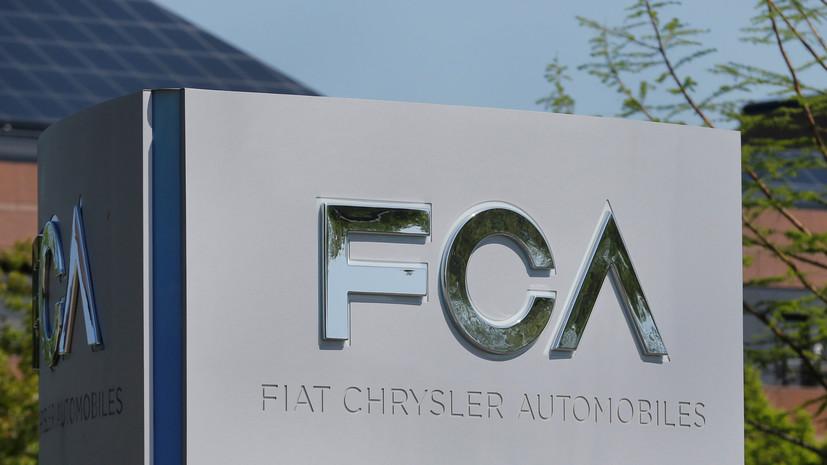 Fiat Chrysler, круиз-контроль, автомобили