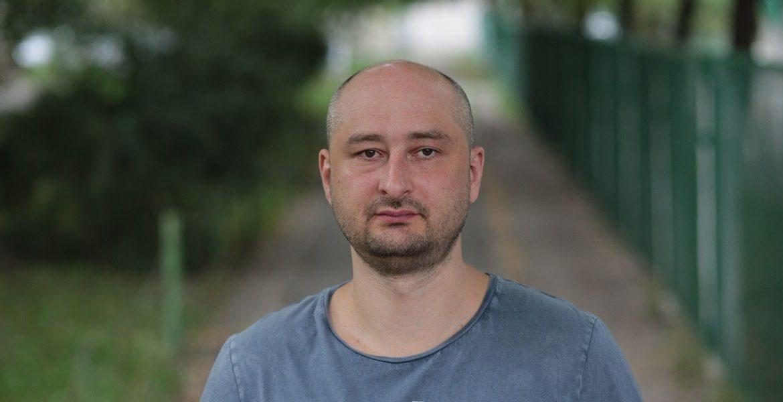 Аркадий Бабченко, убийство, Украина, Россия, журналист