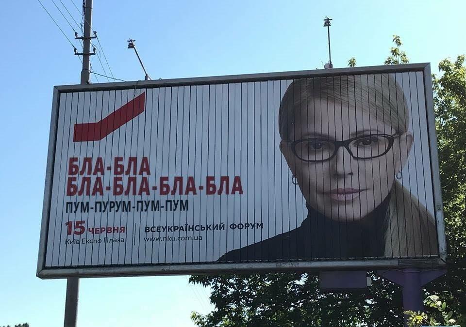 дата выборов президента Украины, Тимошенко Юлия Владимировна, политтехнологи, президент Петр Порошенко