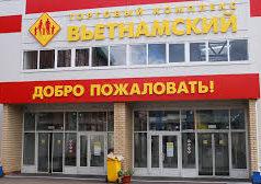 торговый центр, Казань, вьетнамский