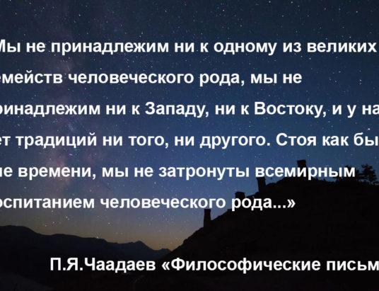 Российская империя, письма Чаадаева, Философические письма, диссидент
