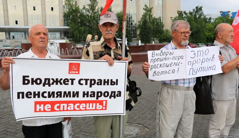 пенсионная реформа, повышение пенсионного возраста, политическая оппозиция