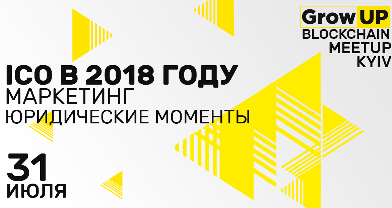 GrowUP Blockchain MeetUP: ICO 2018