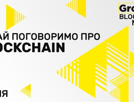GrowUP Blockchain MeetUP