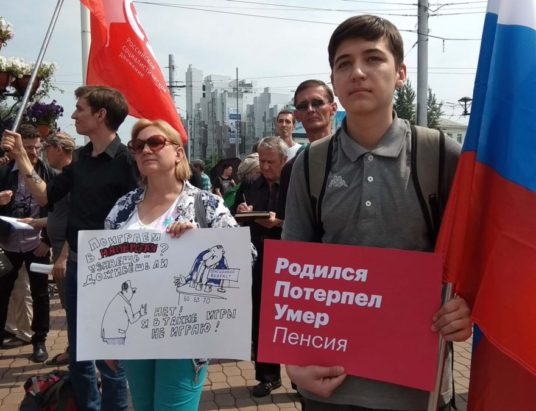увеличение пенсионного возраста, митинг Навального, акции протеста против пенсионного возраста, Российская Федерация